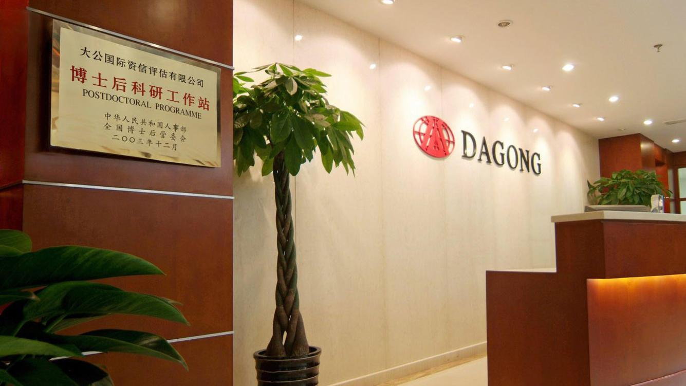 Dagong_China_Ratingagentur