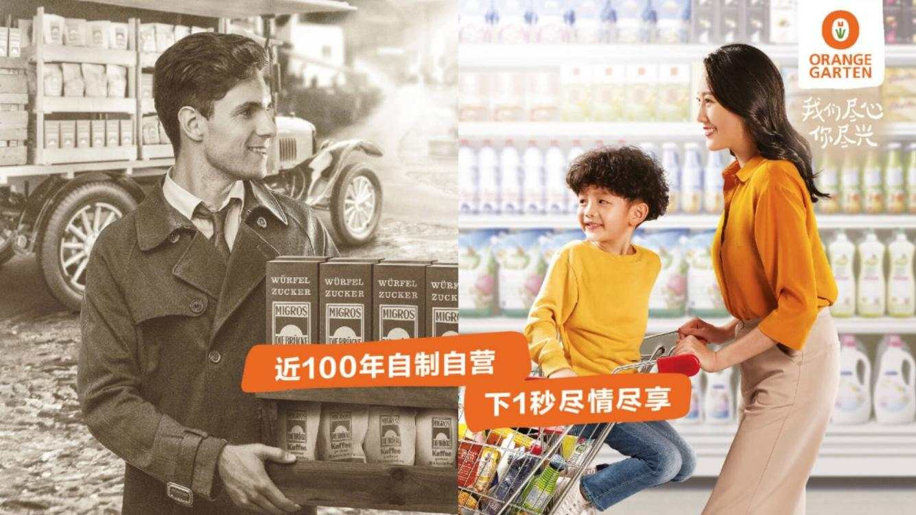 Der Onlineshop «Orange Garten» von Migros in China